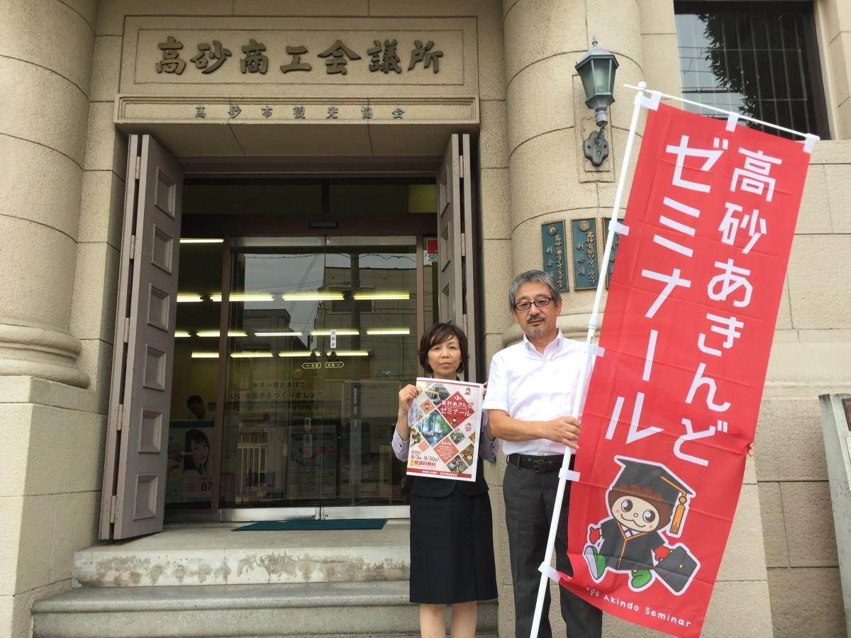 参加を呼び掛ける高砂商工会議所足立さん(左)と高砂市商店連合会藤本さん(右)