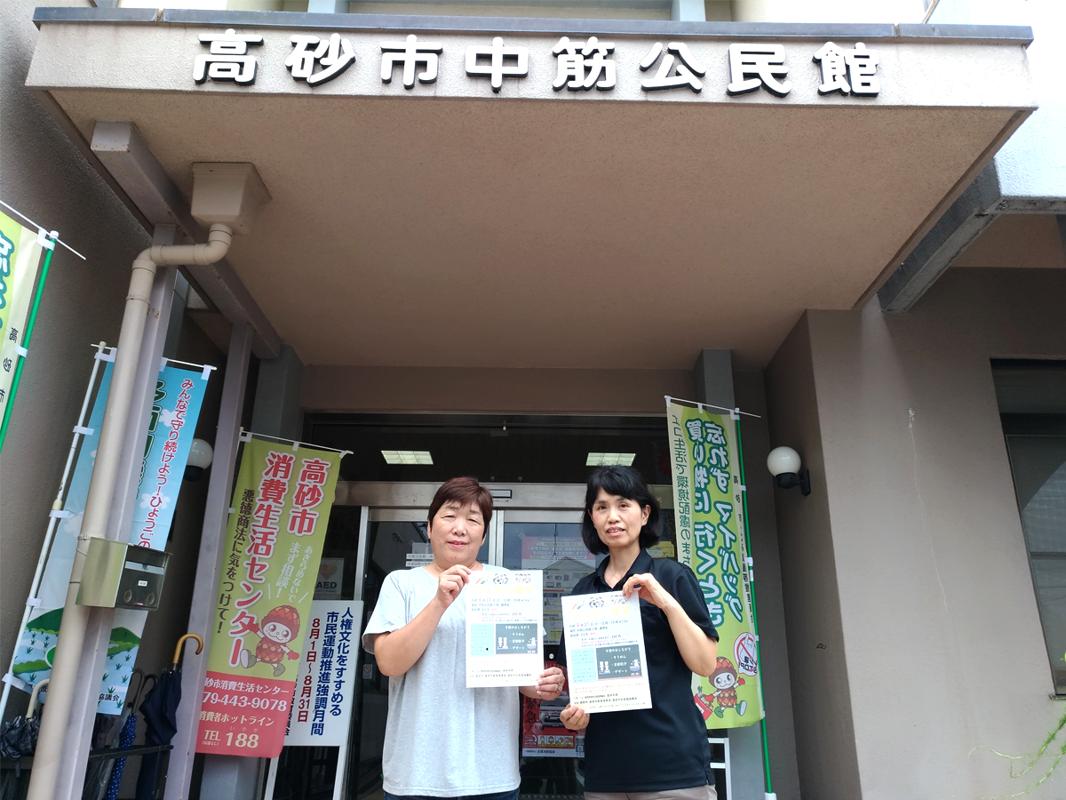 参加をよびかける大塚さん(左)と藤城さん(右)