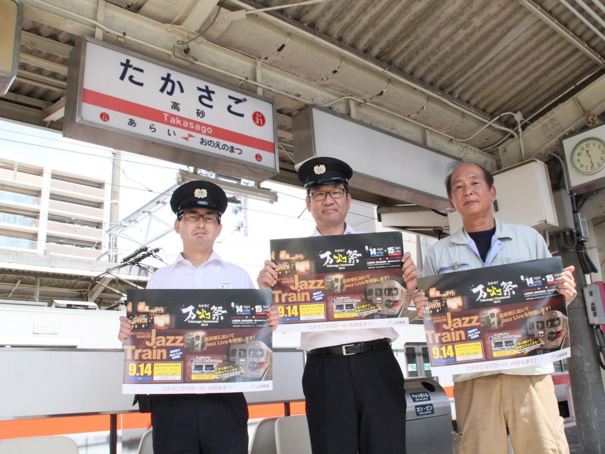万灯祭への来場を呼び掛ける瀬谷憲弘さん(左)、橋本秀之さん(中)、南達也さん(右)