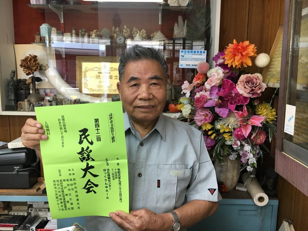 来場を呼び掛ける民謡連合会の三井会長