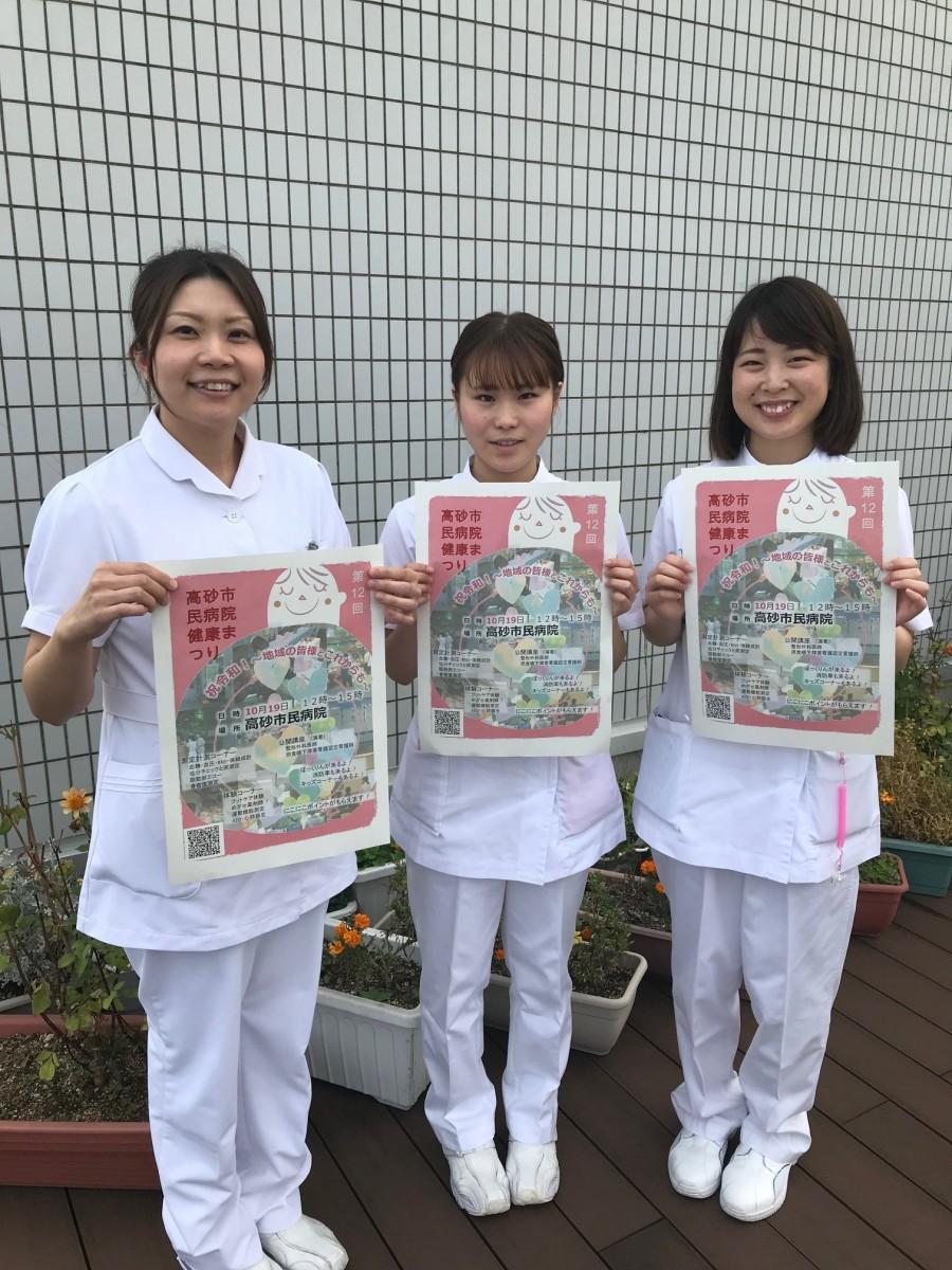 健康まつりをPRする高砂市民病院のスタッフ