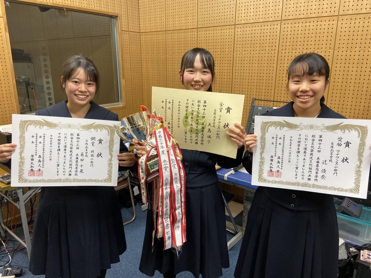 入賞した3人(左から角田千果さん、大島璃子さん、辻優奈さん)
