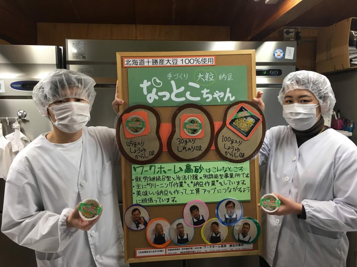 「手づくり納豆 なっとこちゃん」をPRする副主任の桂さんと管理栄養士の吉田さん