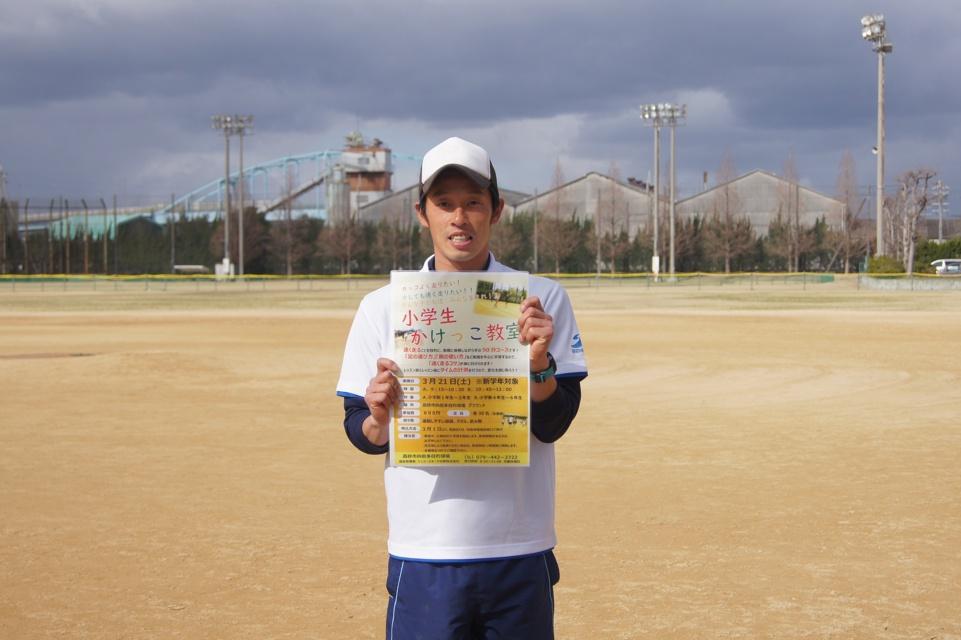 会場の高砂市向島多目的球場から参加を呼びかける松岡さん