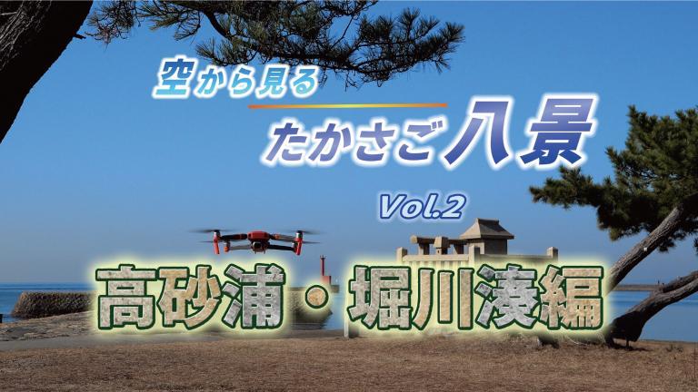 「空から見るたかさご八景Vol.2 高砂浦・堀川湊編」のタイトルシーン