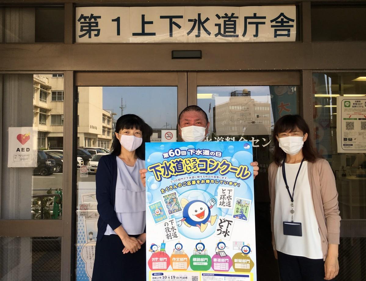 下水道いろいろコンクールをPRする長江忍さん(右)、西田俊勝さん(中)、荒木佳代さん(左)