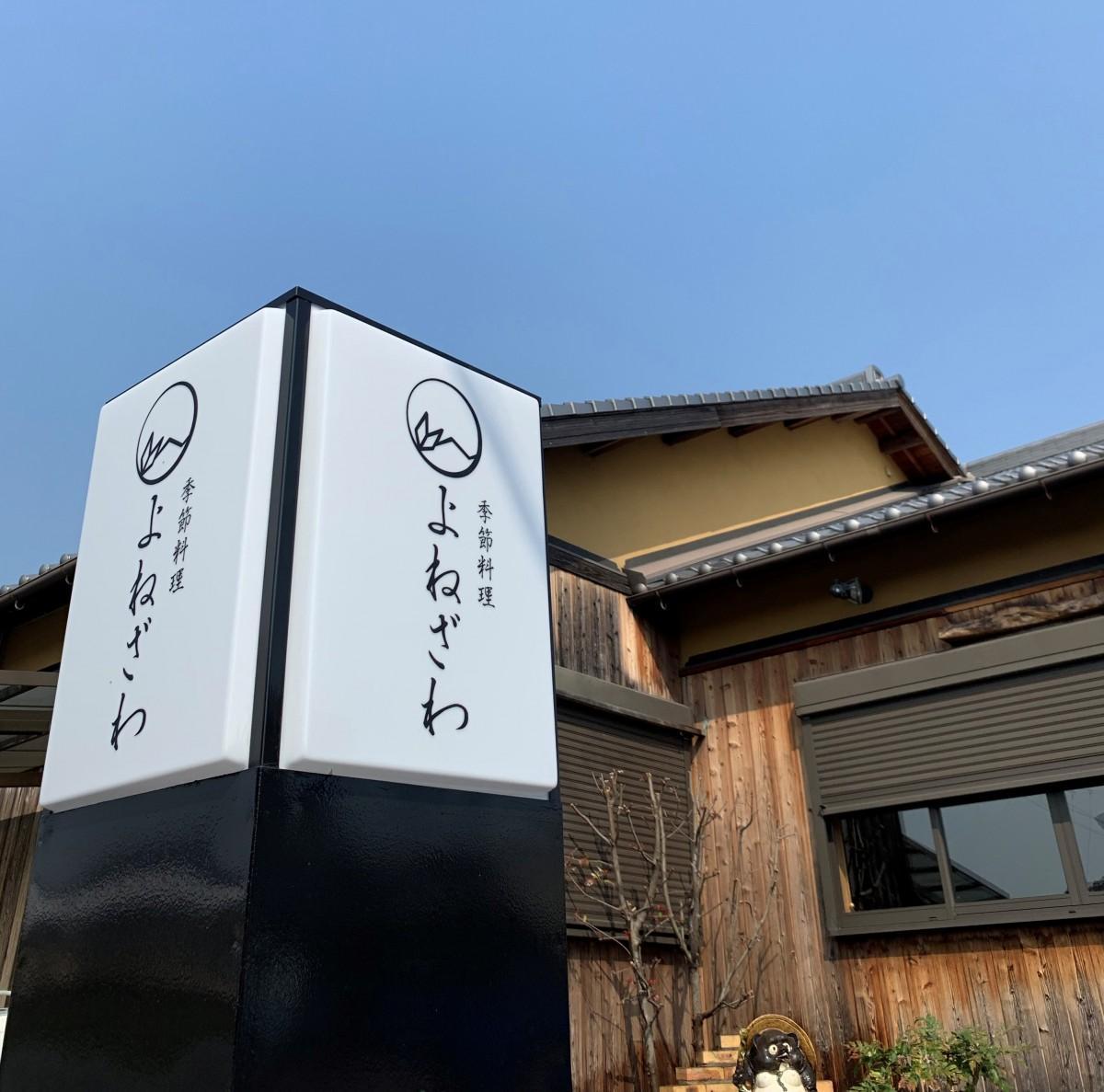 高砂経済新聞、年間のPV1位は「高砂に和食店『季節料理よねざわ』和食一筋30年の料理長、旬食材の料理提供」