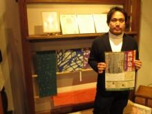 姫路・書写山近くの工芸館で「高砂染展」 染物体験教室も