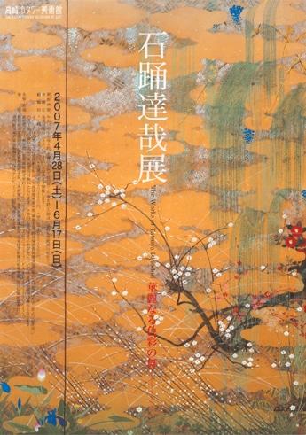 同展の告知用ポスター。断雲四季草花図屏風という作品が使われている。