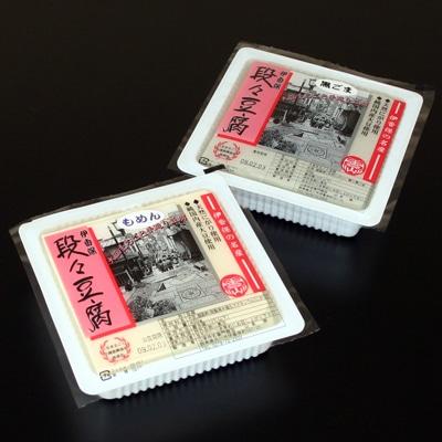 こだわりの大豆と伊香保の水を使った豆腐。写真手前は木綿、奥は黒ごま豆腐