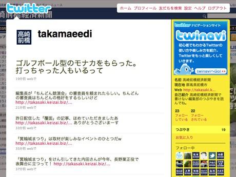 高崎前橋経済新聞編集部で開設してみたTwitter