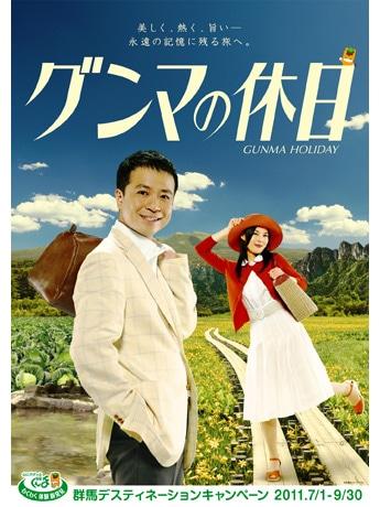 群馬のアピールポスターに中山秀征さんと映画の様に映る井森美幸