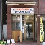 「何かしたい」と高崎にワンコインのカツ丼専門店-70歳店主、後輩求む
