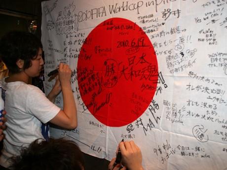 「ピッチ」に設置された日の丸には応援メッセージが。次のW杯までこのまま飾られる