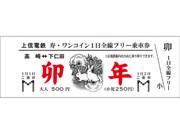 高崎のローカル線がワンコイン切符―予想以上の売り上げにうれしい悲鳴