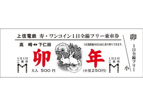 ワンコインフリー切符