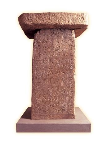 多胡碑。高さは約152センチ、重さは約1.4トン、多胡石と呼ばれる牛伏砂岩が使われている