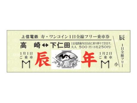 上信電鉄の高崎-下仁田間の通常の運賃は片道1,080円