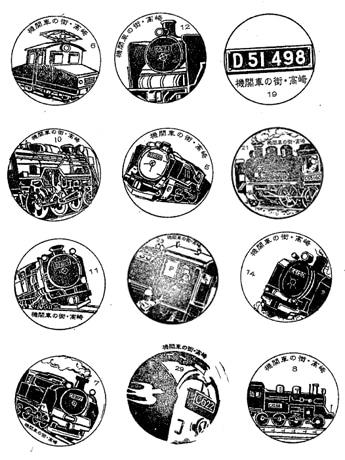 「機関車の街 高崎」スタンプの一部。スタンプラリーの景品はD51、C62、デキの3種類だが、スタンプはそのほかの機関車も