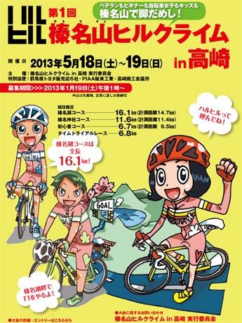 イラスト制作には週刊少年チャンピオン「弱虫ペダル」で知られる渡辺航さんを起用した