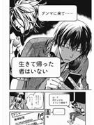 高崎在住の漫画家がグンマ本「お前はまだグンマを知らない1」