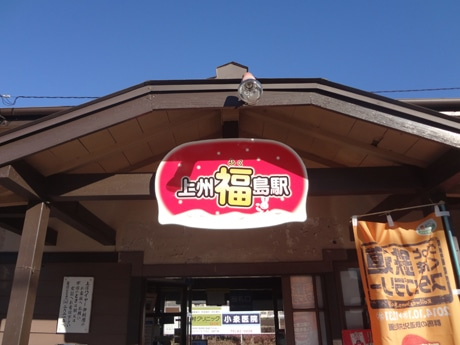 世界遺産の富岡製糸場へ観光客を運ぶ唯一の鉄道の駅として「ふく」の駅の一つに選ばれた