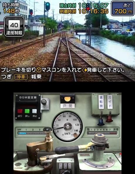 城東駅まであと700メートル地点のシュミレーション映像