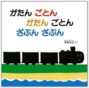 高崎で絵本フェスティバル 「乗りもの」絵本、原画約100点展示