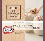健康志向の朝食向け 豆腐×グラノーラのセット発売へ 相模屋食料