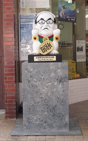 渡部篤郎さんの「前橋中央商店街に来いよ!」が聞ける「ダーイシ招き猫」。まちづくり公社まちなか分室前(前橋市千代田2)