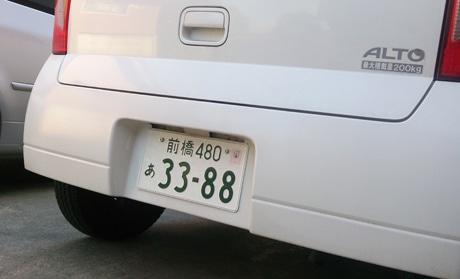 「ラグビーワールドカップ2019」のナンバープレート。軽自動車も白地に。写真は寄付なしバージョン