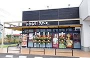 「いきなりステーキ」グンマいきなり3店舗 藤岡店オープン