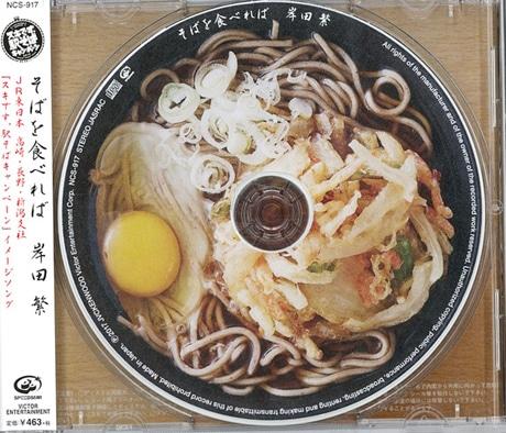 「そばを食べれば」のCD、券売機で販売する
