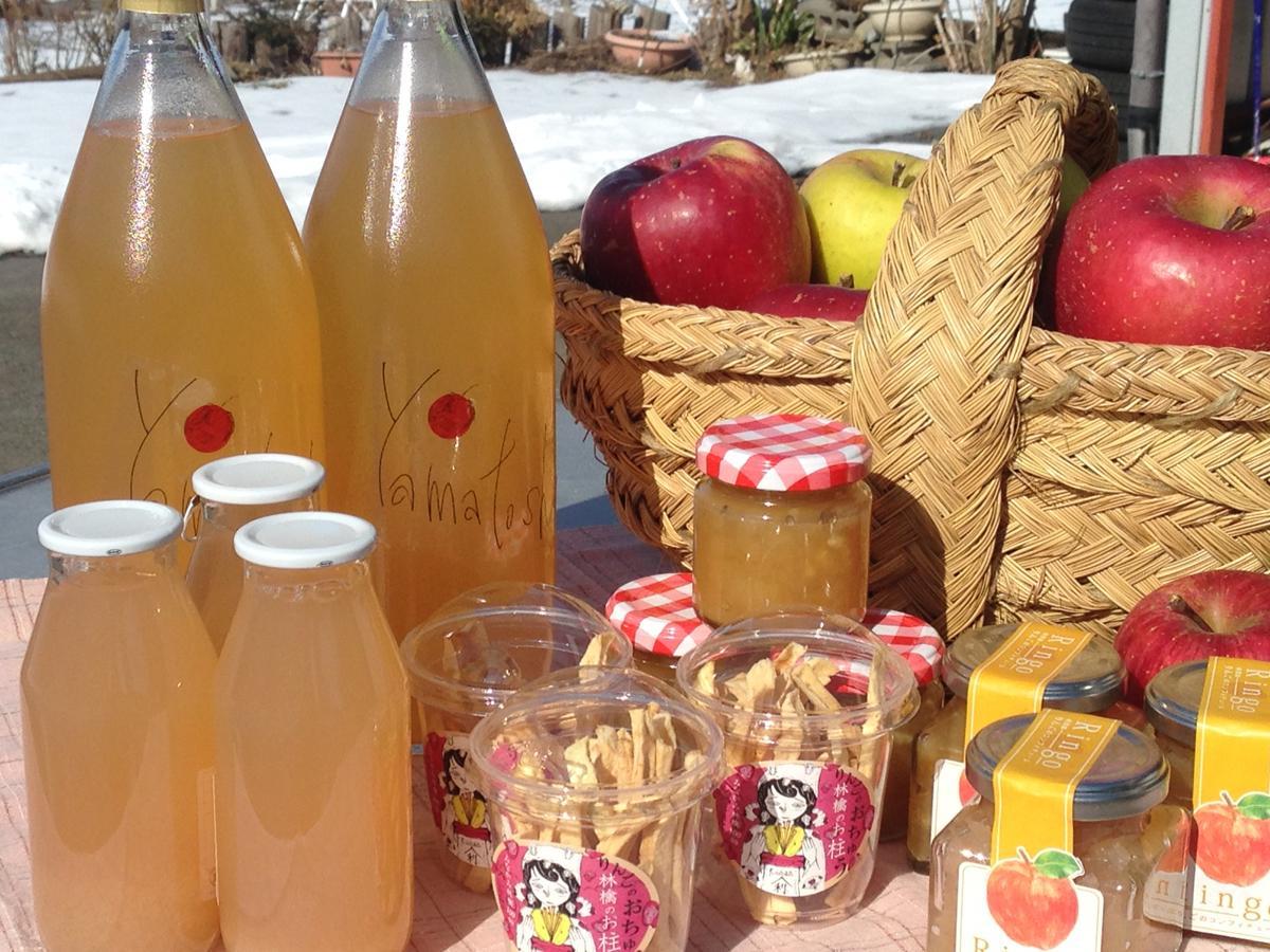 「やまとしりんご園」のリンゴジュース、ジャム、チップ
