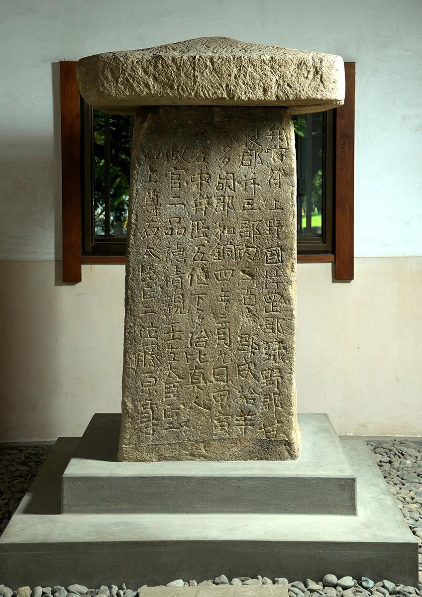 写真は「多胡碑」。碑身は高さ129・幅69・厚さ62センチメートル、笠石は幅95・奥行90・中央厚さ27センチメートル