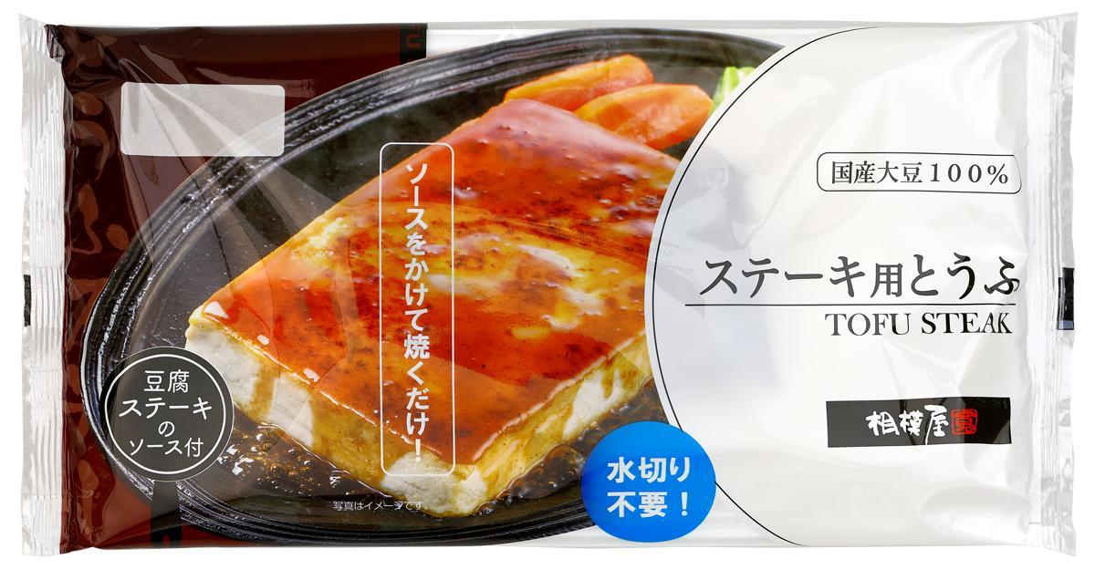 「ステーキ用とうふ」は水切りした豆腐と専用の調味料が付いている。価格は1個238円