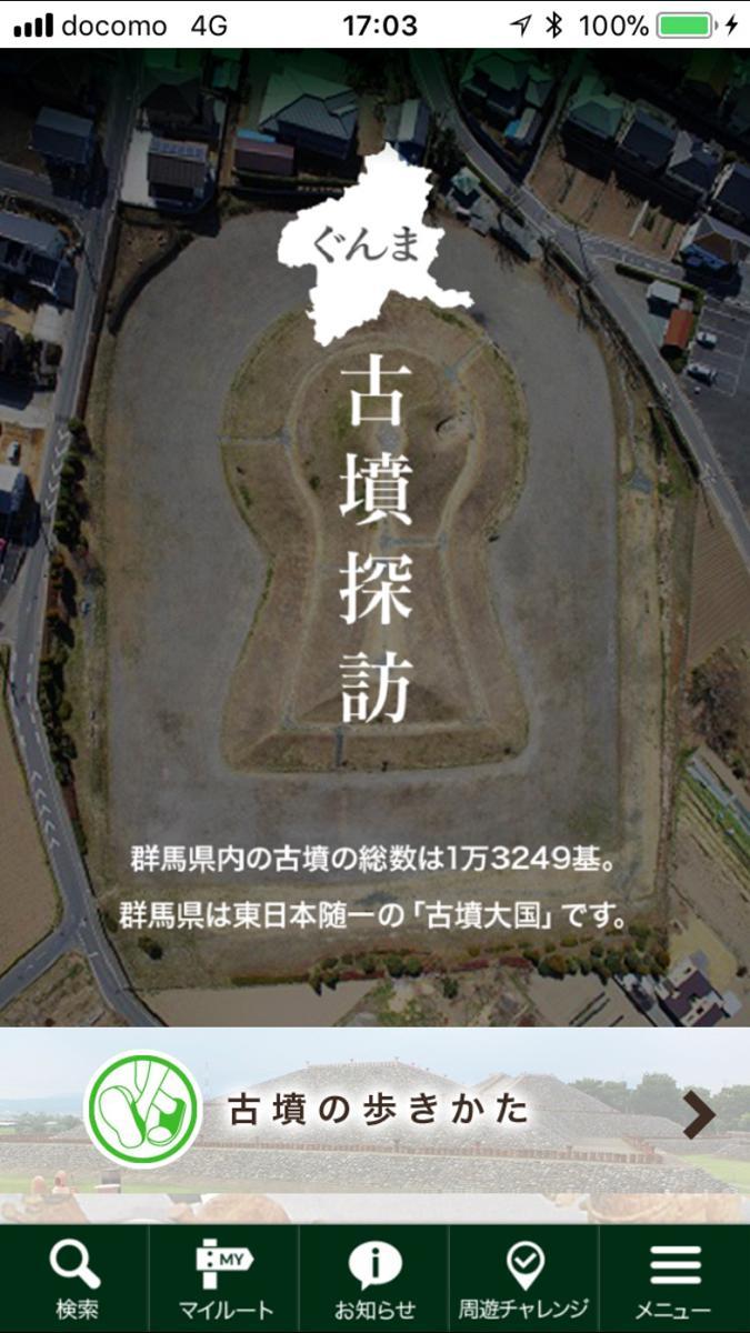 アプリ「ぐんま古墳探訪」のトップ画面