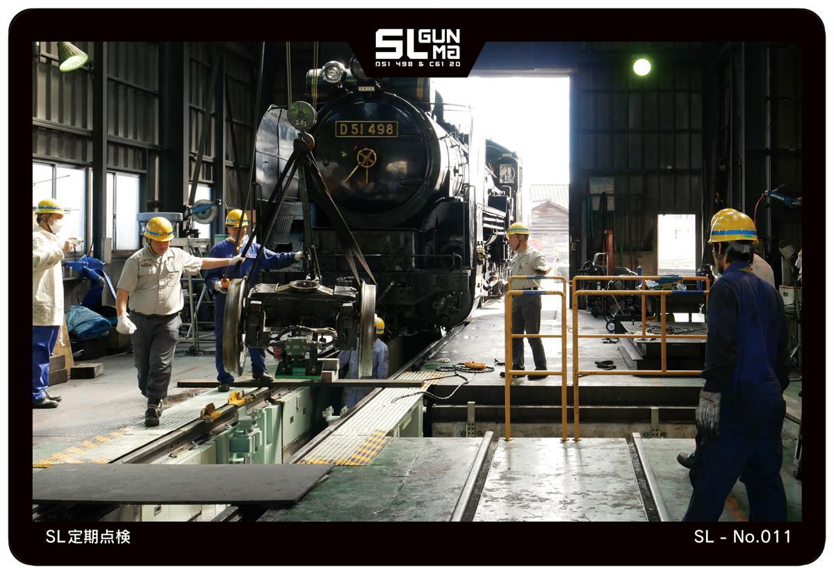 公開された「SL定期点検」のデザイン