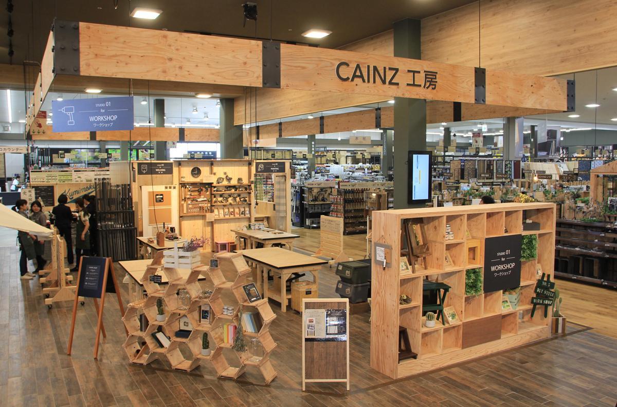 初心者向けのワークショップも開催する「CAINZ工房」