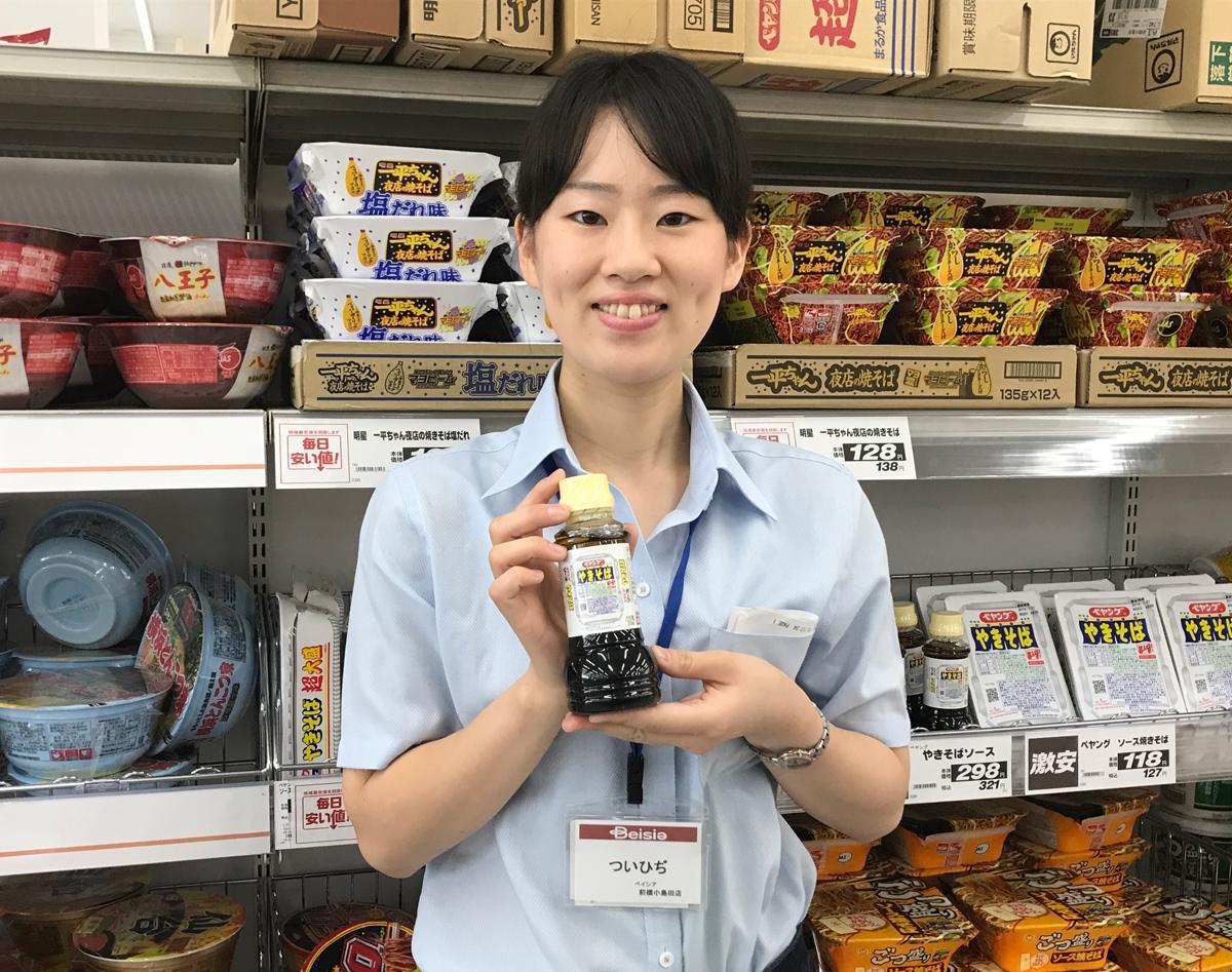 ベイシア前橋小島田店の筑比地桃香さん