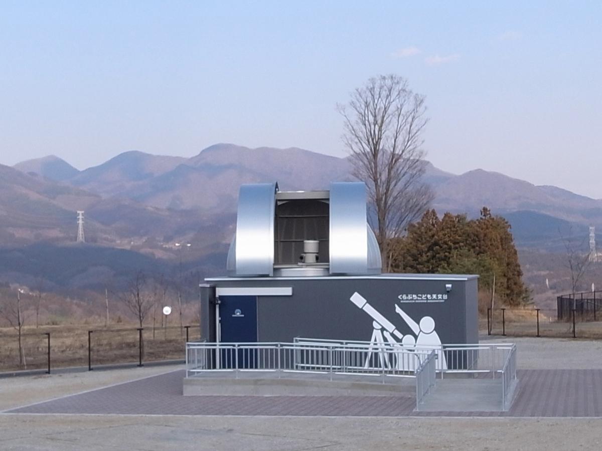 倉渕町は肉眼でも満天の星を観測できる場所。写真は「くらぶちこども天文台」外観