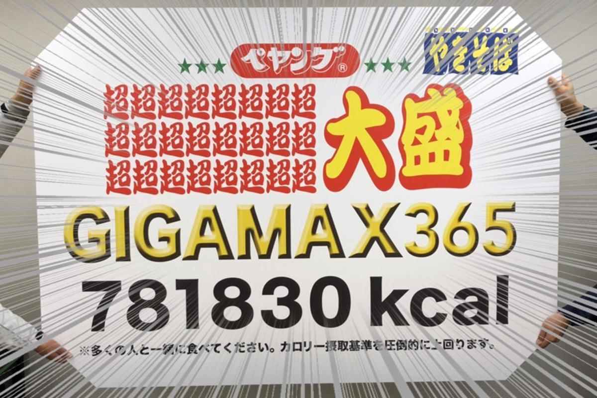 「ペヤングソース焼きそば超∞超大盛GIGAMAX365」。試食会は伊勢崎市とのコラボ