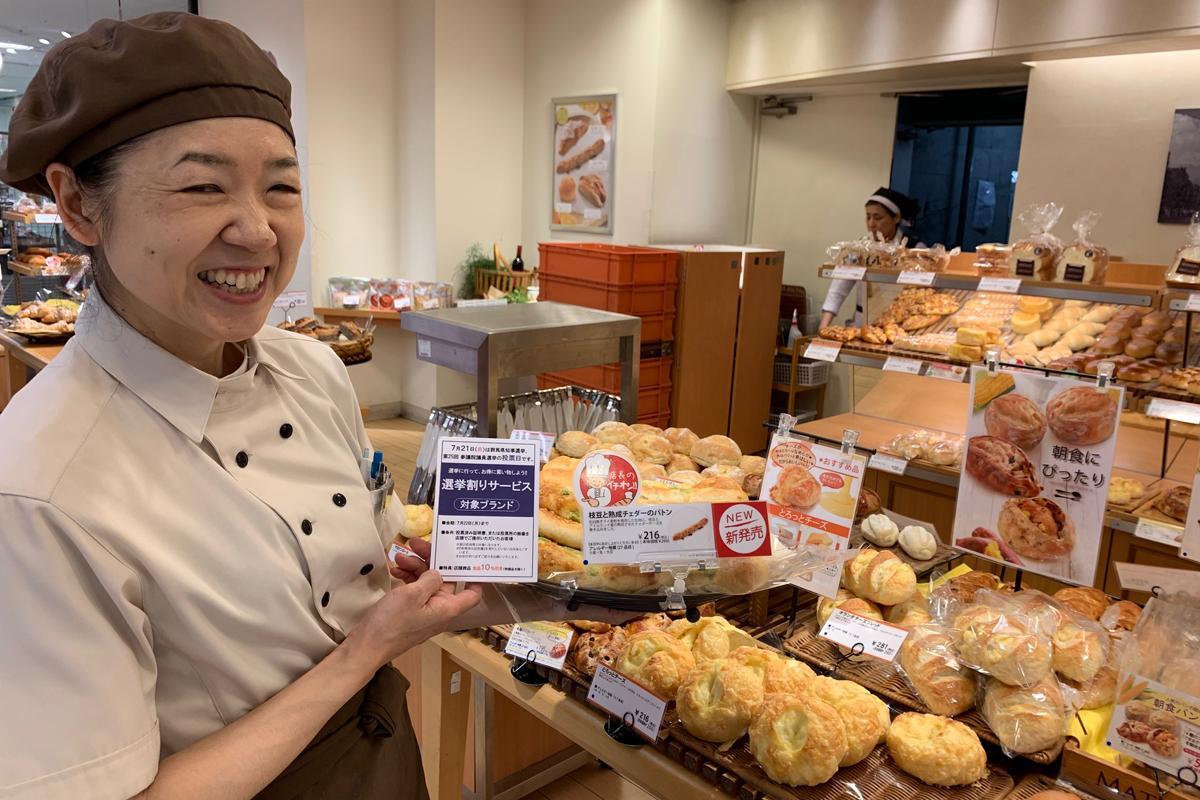 「選挙割サービス」を実施している売場にはPOPを掲示。写真はパン専門店「サンジェルマン」