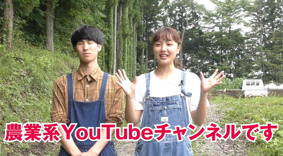 手島さん(右)、富井さん(左)農業素人の二人