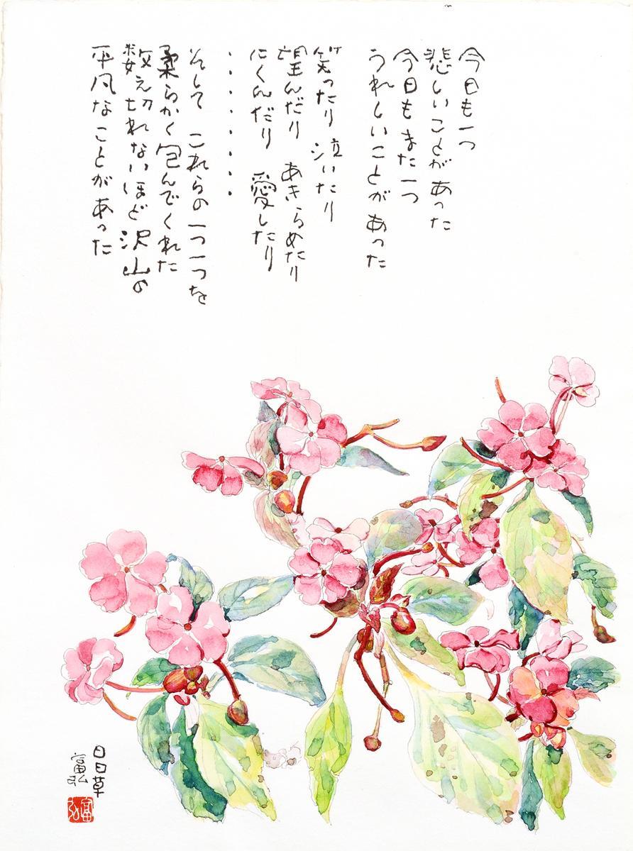 日日草 2000(作詩1985)