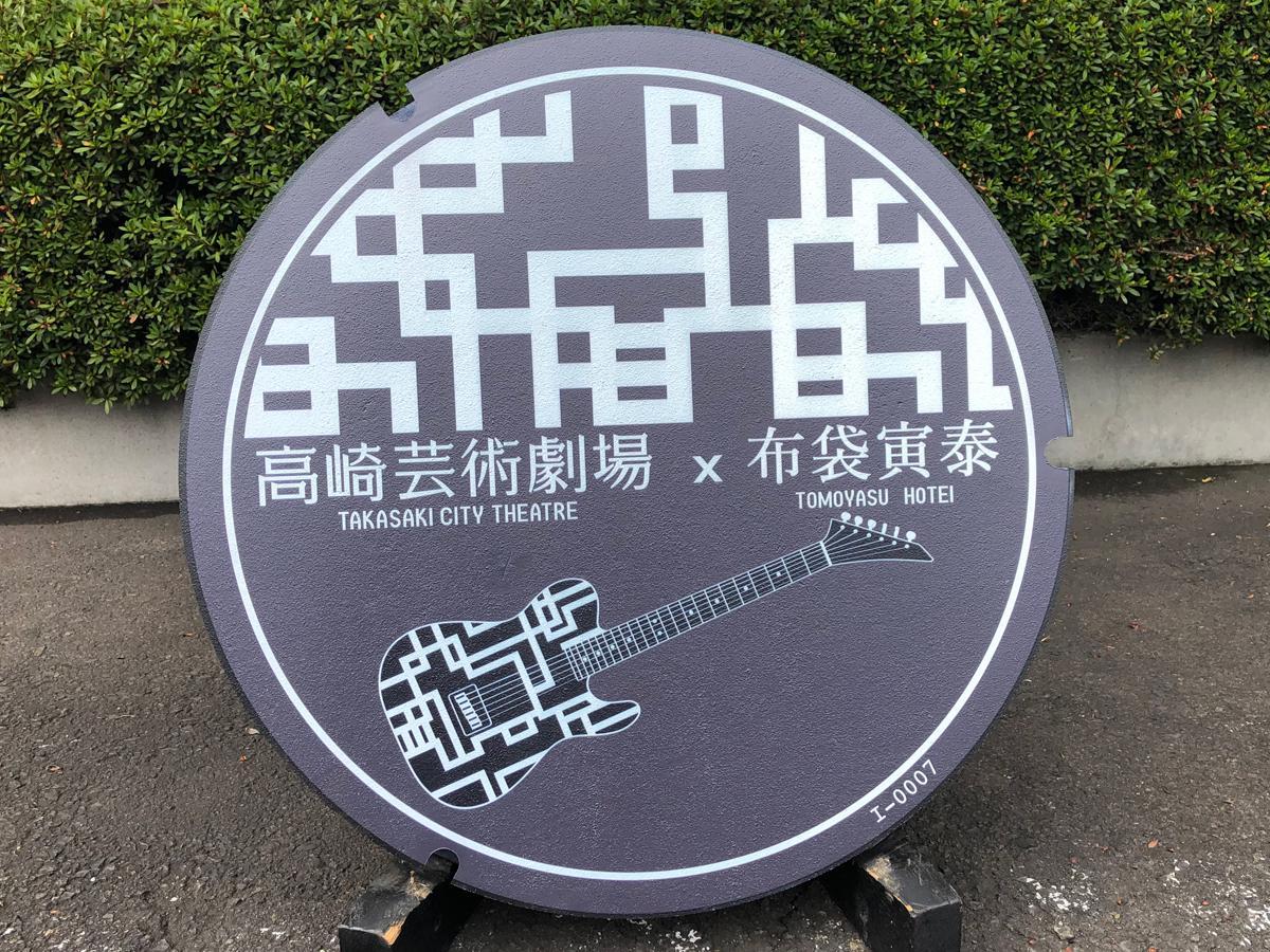 布袋寅泰さんの「マンホールのふた」直径60センチ、60キログラム