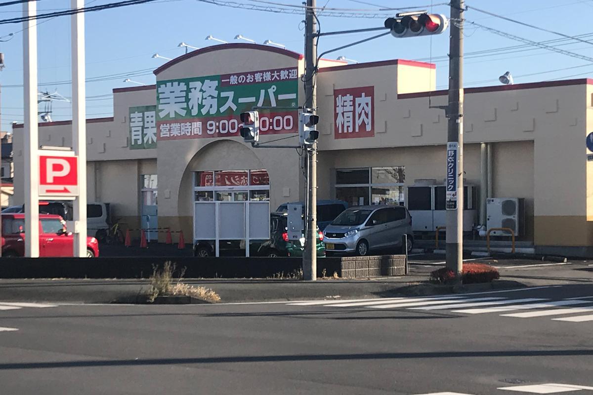 業務 スーパー 小倉 南 区