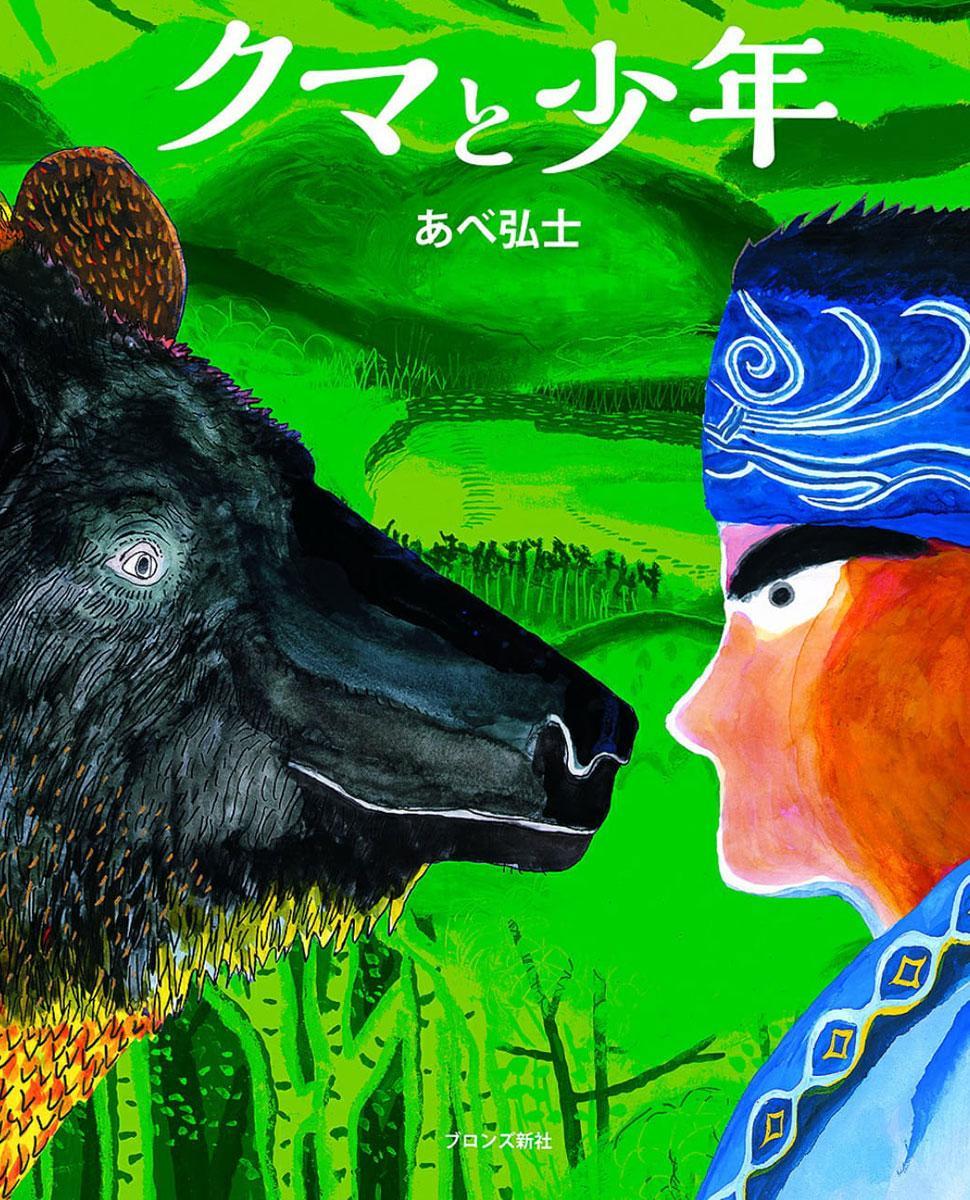 「クマと少年」(ブロンズ社刊)あべ弘士さん