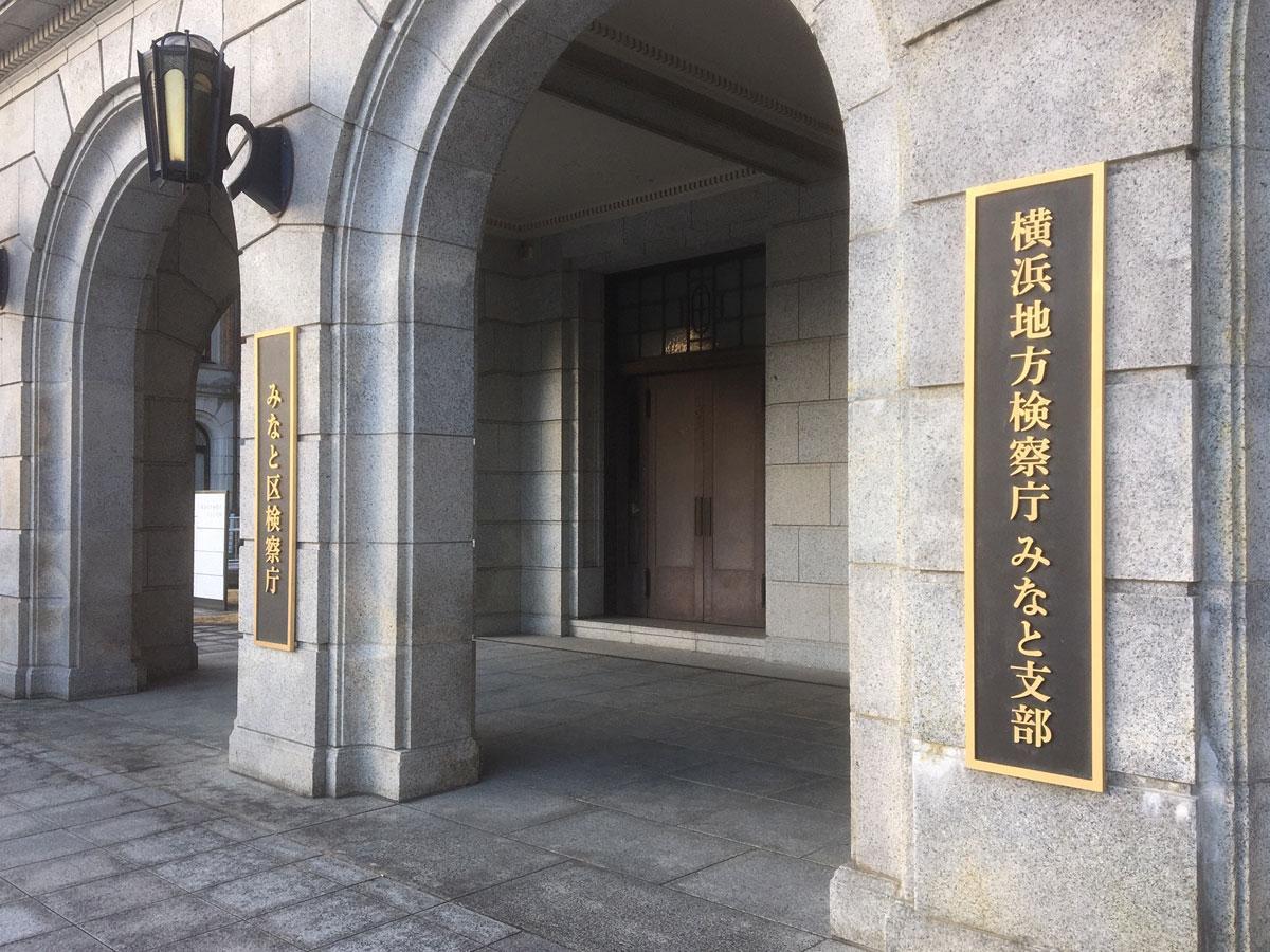 「横浜地方検察庁みなと支部」「みなと区検察庁」の看板に付け替えて、昭和庁舎玄関