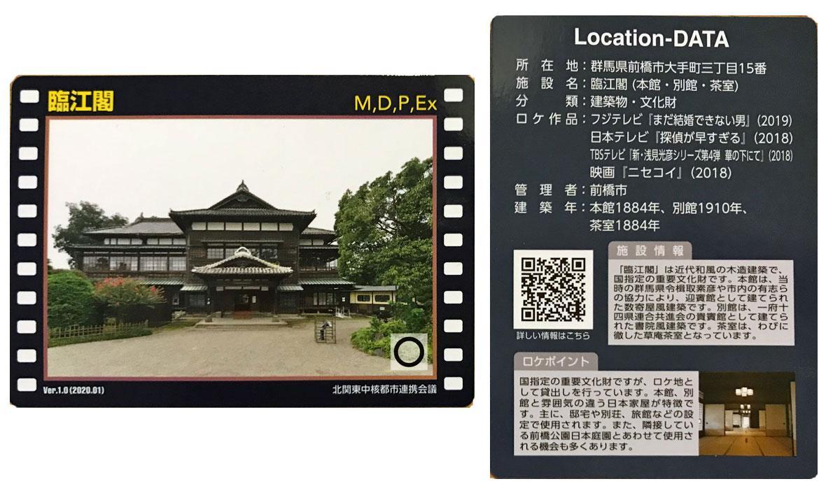 前橋市「臨江閣」のロケ地カード(表と裏)